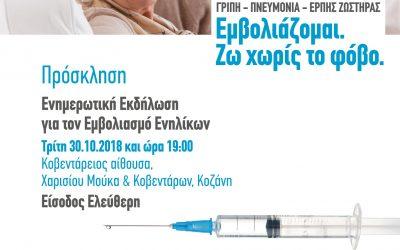 Ενημερωτική εκδήλωση για τον εμβολιασμό ανηλίκων