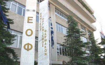 ΕΟΦ -ΔΕΛΤΙΟ ΤΥΠΟΥ