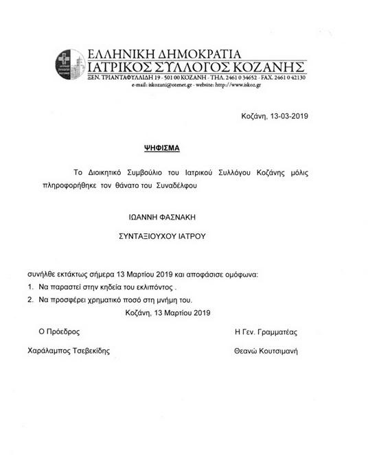 Ψήφισμα για τον θάνατο του συνταξιούχου Ιατρού Φασνάκη Ιωάννη