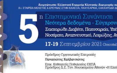 5η Πανελλήνια Επιστημονική Συνάντηση